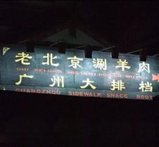 2008 Nov Lijiang 132