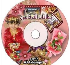 CD-nasfa