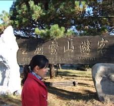 2008 Nov Lijiang 010