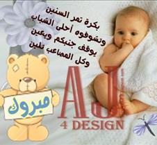babyn6