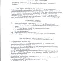 Ghazaravan Nviraberutjan Pajmanagir