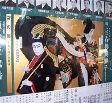 Kabuki Theatre cast